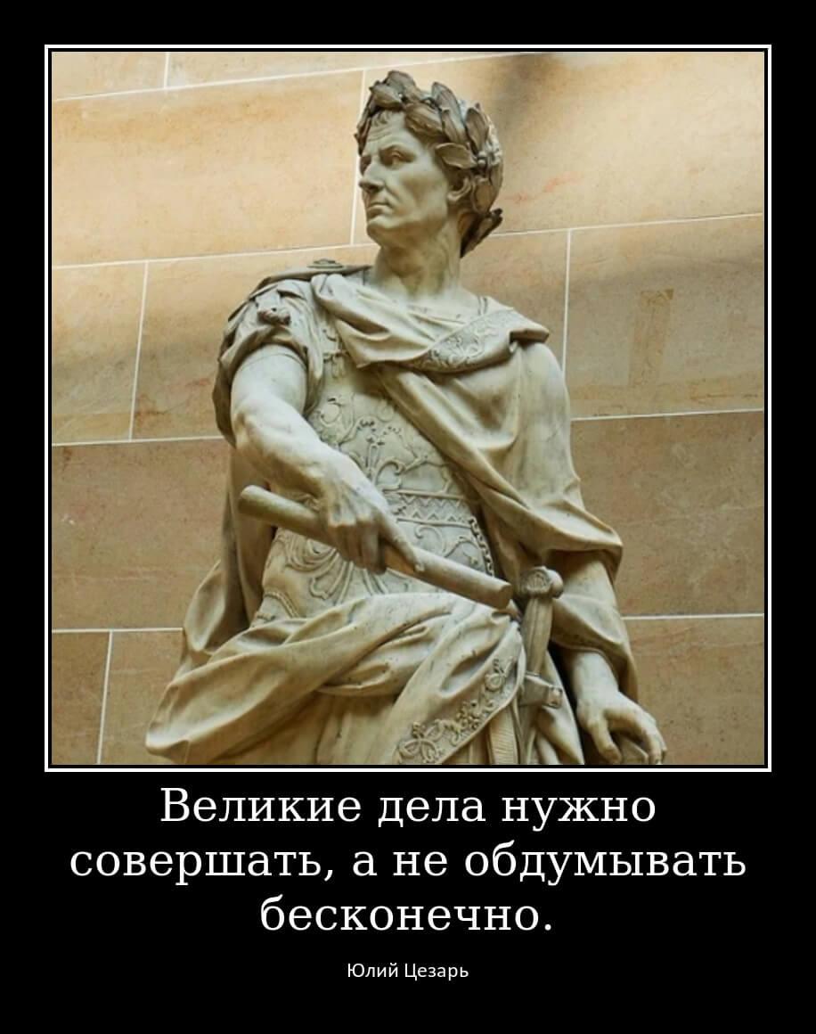 Великие дела нужно совершать, а не обдумывать бесконечно.