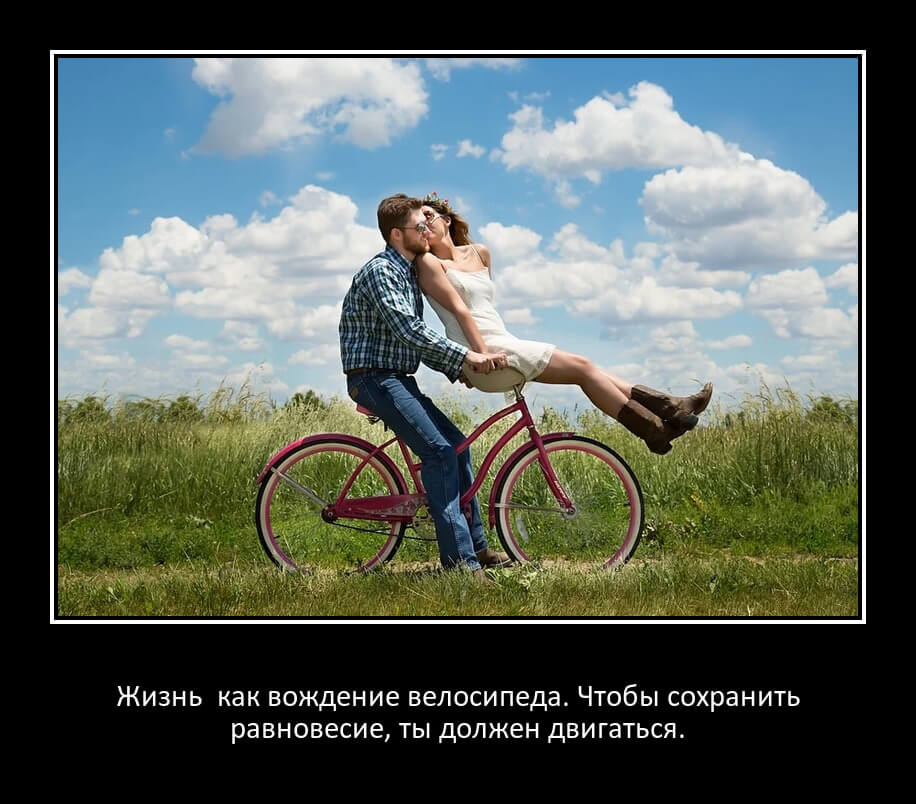 На фото молодая пара, катающаяся на велосипеде и надпись: Жизнь — как вождение велосипеда. Чтобы сохранить равновесие, ты должен двигаться.
