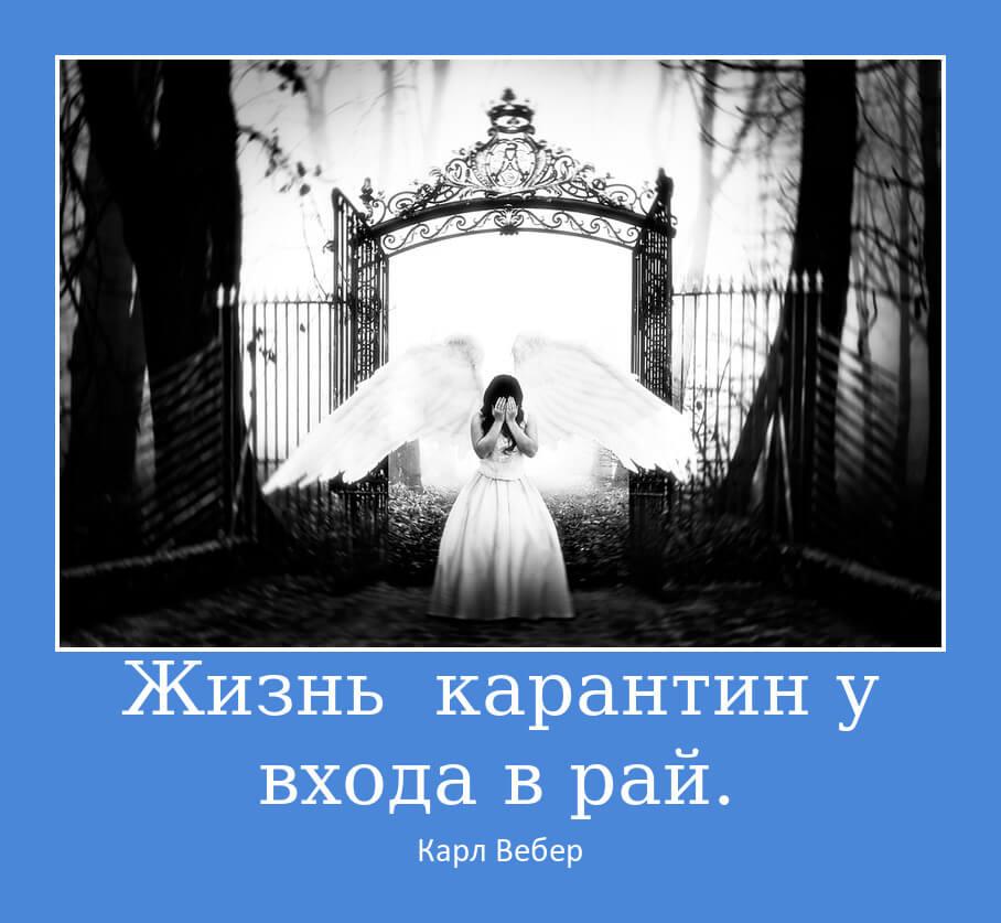 На фото ангел возле ворот в рай.