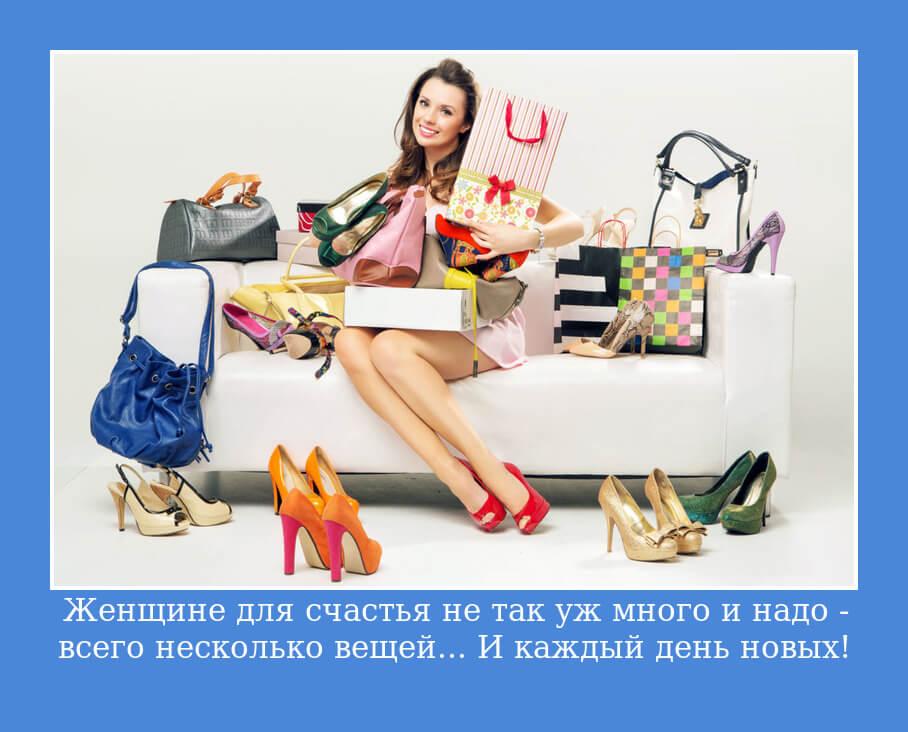 Женщине для счастья не так уж много и надо - всего несколько вещей... И каждый день новых!