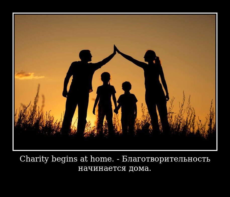 На фото изображена цитата на английском языке про семью.