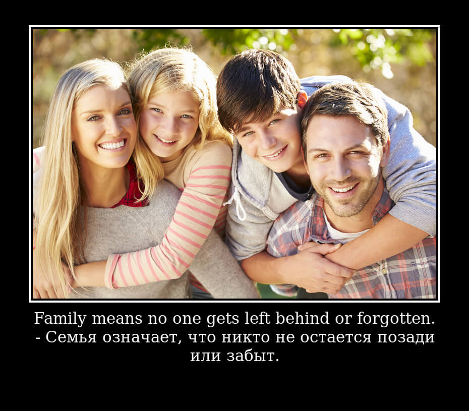 На фото изображена цитата о семье на английском языке.