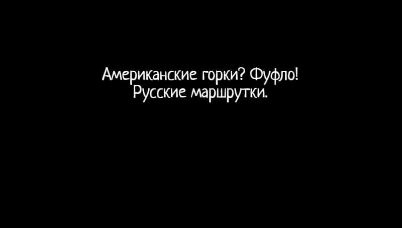 Американские горки? Фуфло! Русские маршрутки.