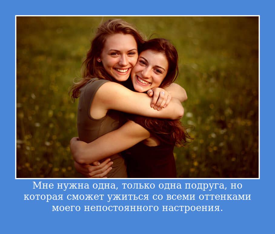 Мне нужна одна, только одна подруга, но которая сможет ужиться со всеми оттенками моего непостоянного настроения.