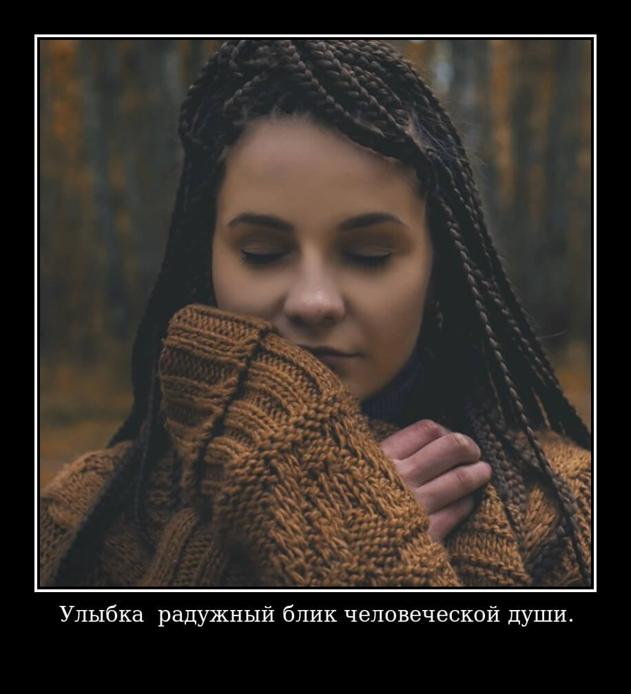 Улыбка – радужный блик человеческой души.