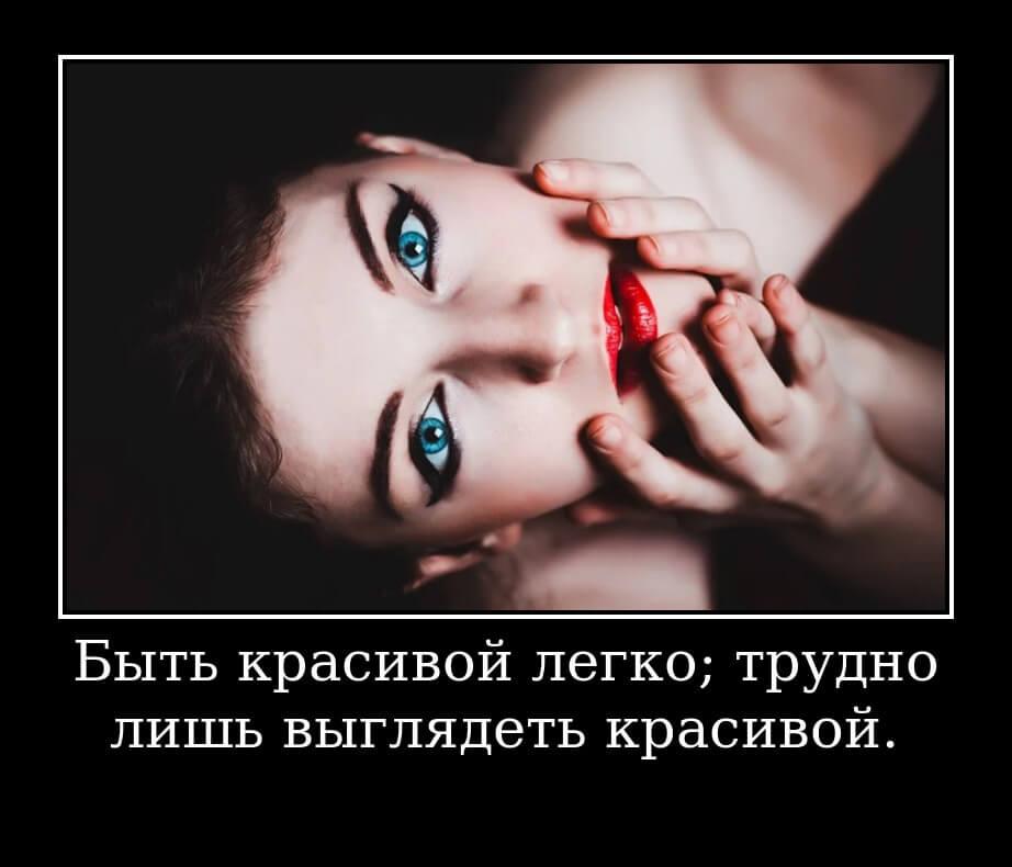 Быть красивой легко; трудно лишь выглядеть красивой.