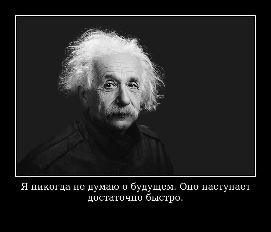 На фото изображено высказывание Эйнштейна о времени.
