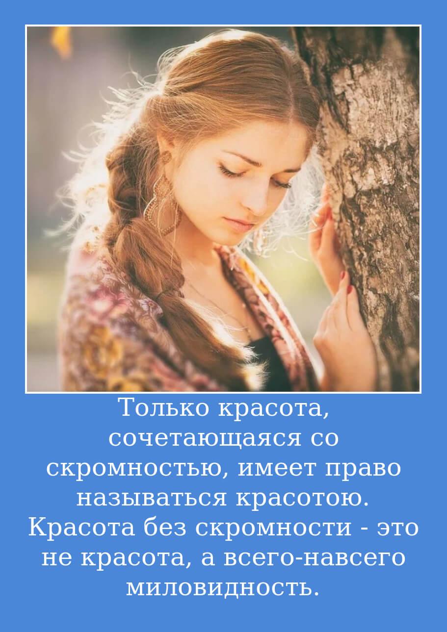 Только красота, сочетающаяся со скромностью, имеет право называться красотою. Красота без скромности — это не красота, а всего-навсего миловидность.