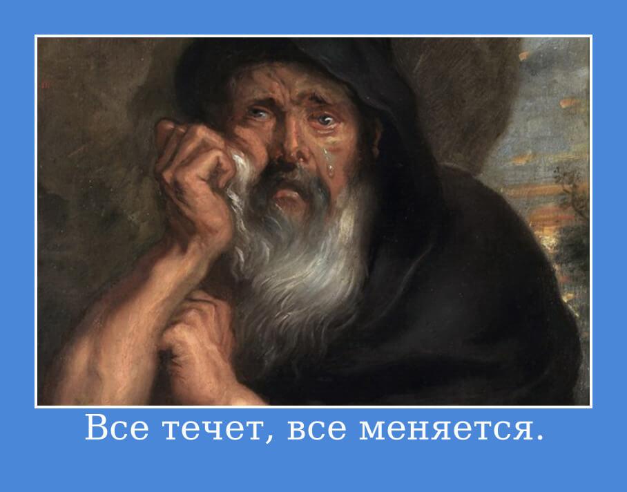 На фото изображена цитата Гераклита о переменах.