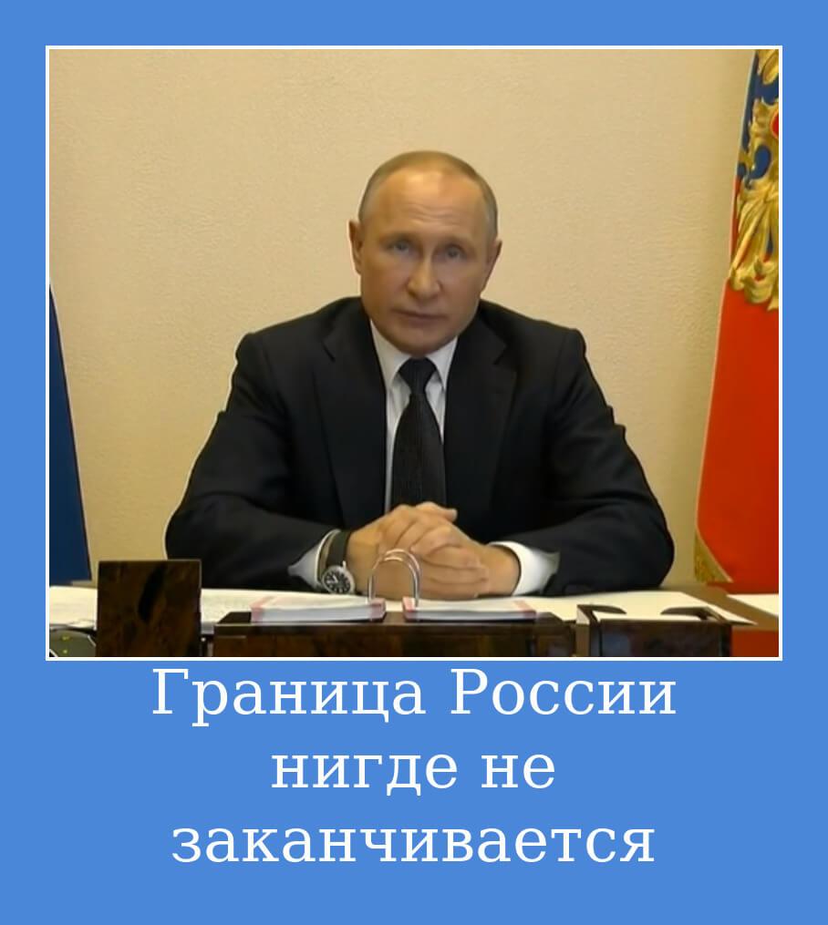 Граница России нигде не заканчивается.