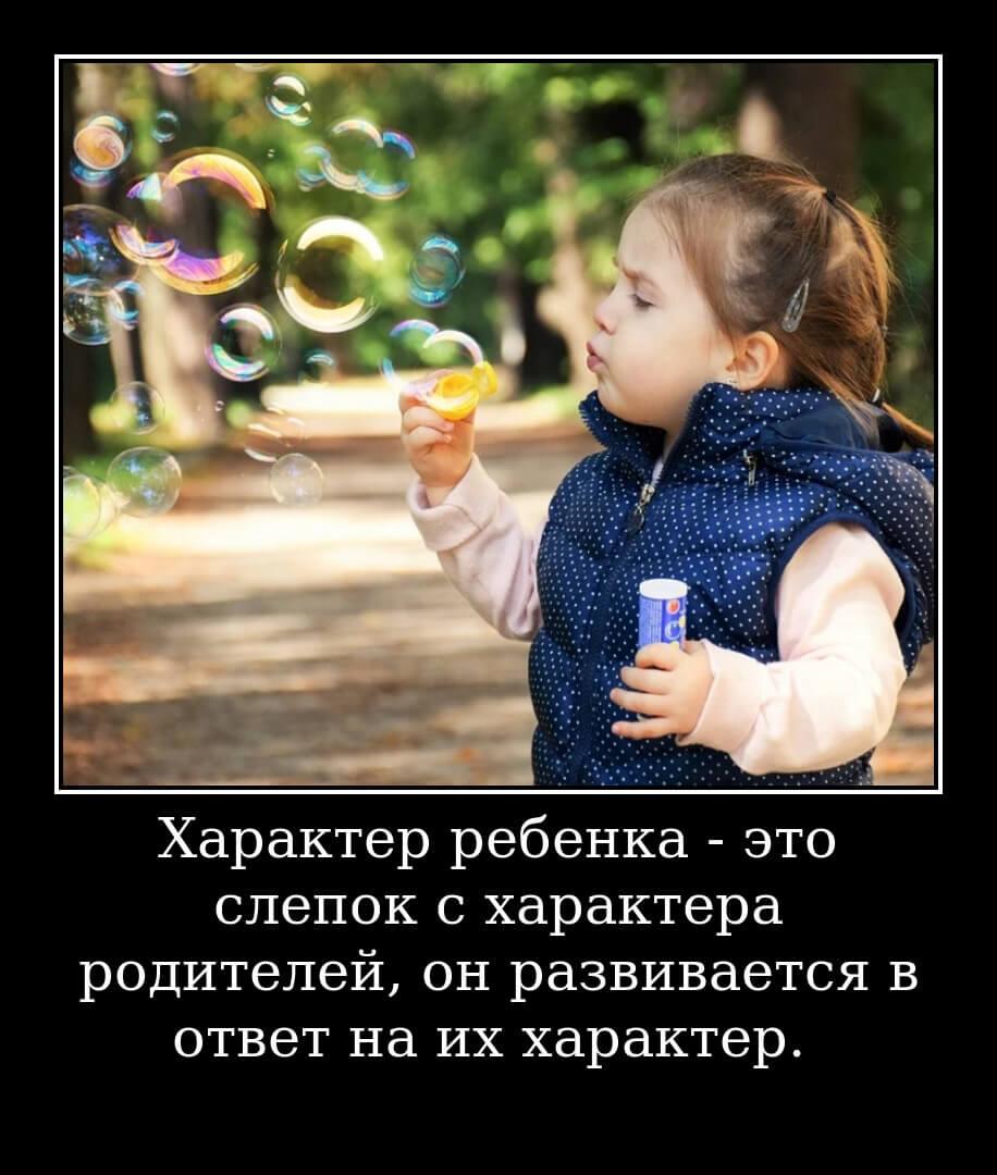 Характер ребенка - это слепок с характера родителей, он развивается в ответ на их характер.