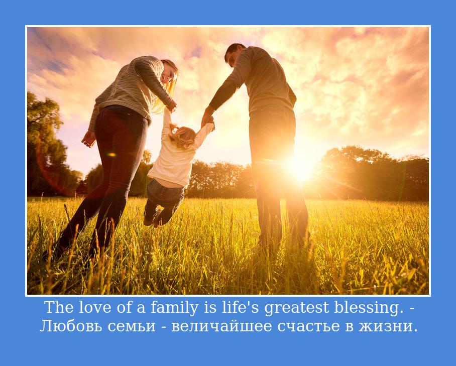 На фото изображена цитата о семье.