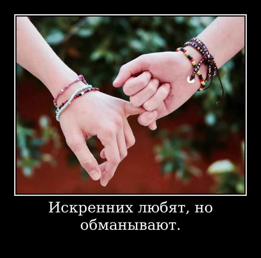Искренних любят, но обманывают.