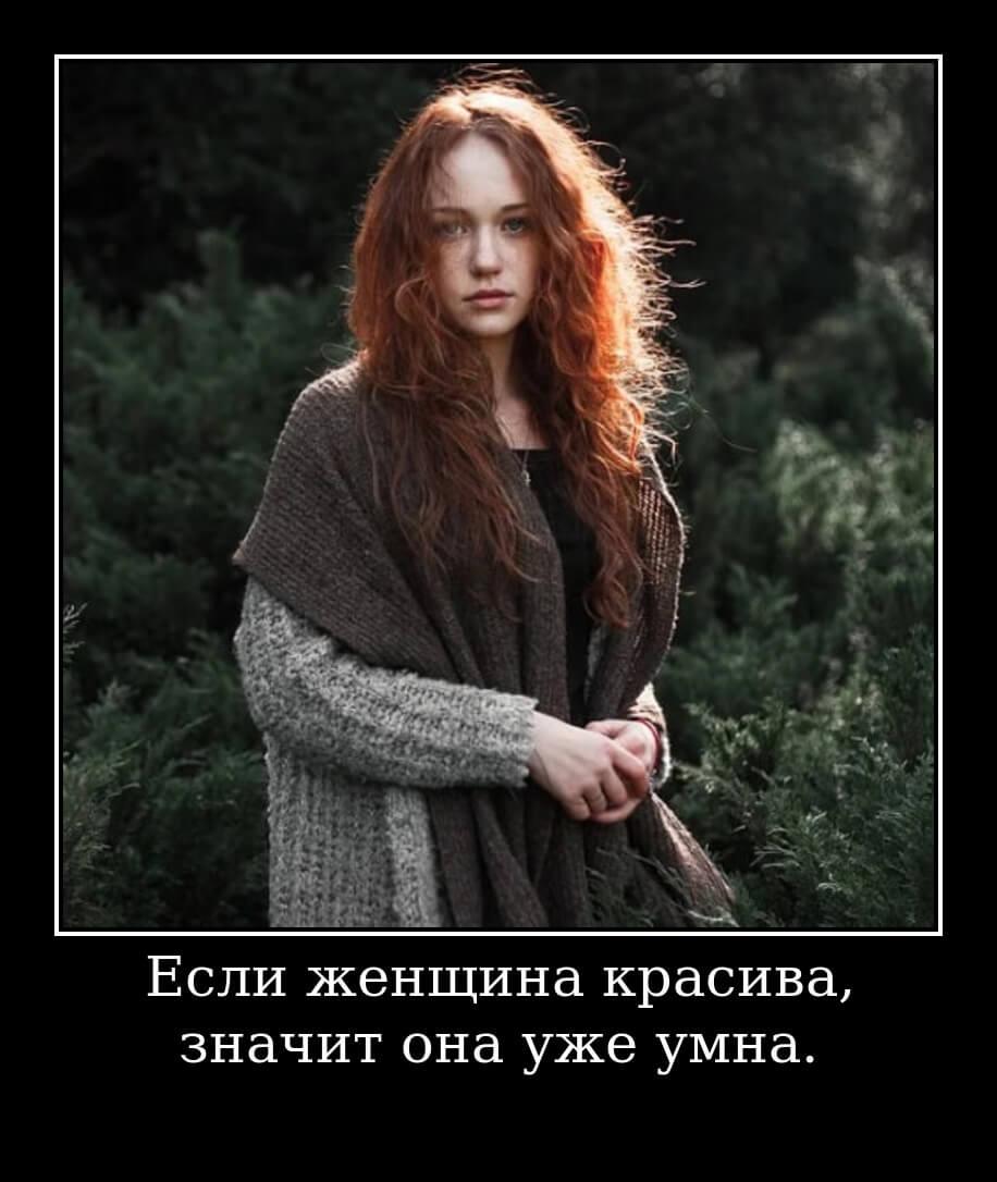 Если женщина красива, значит она уже умна.