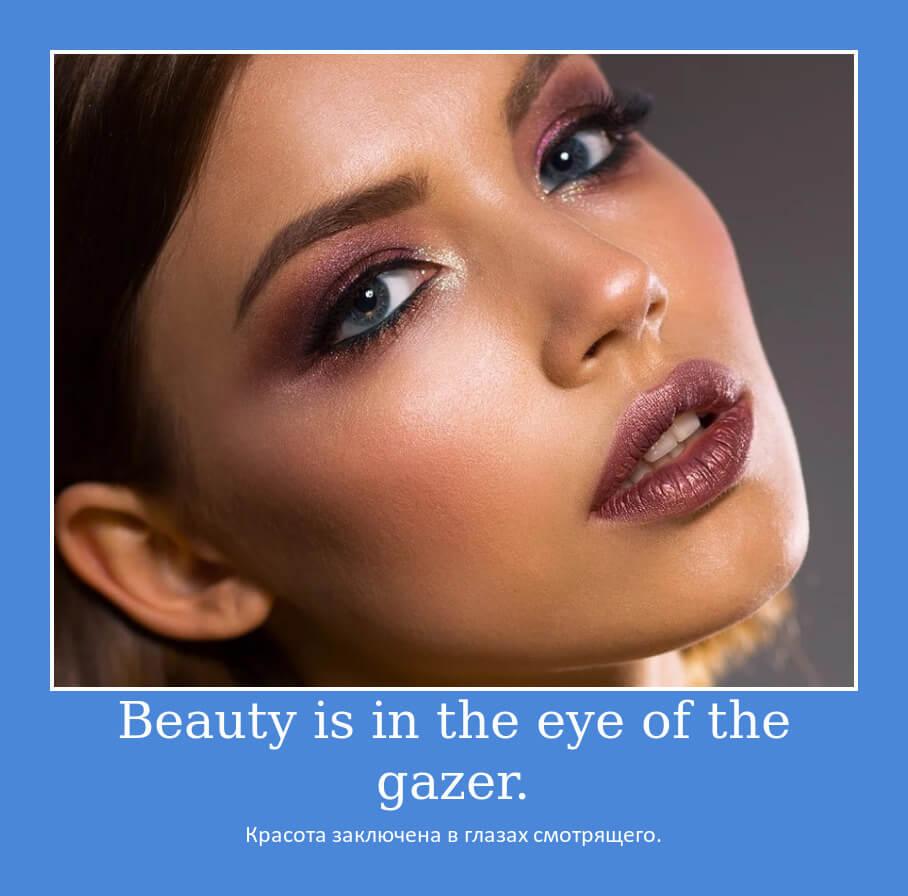 Красота заключена в глазах смотрящего.