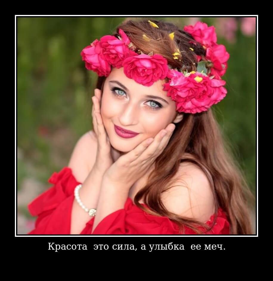 Красота – это сила, а улыбка – ее меч.