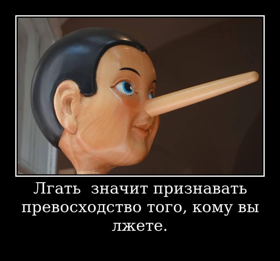 Лгать — значит признавать превосходство того, кому вы лжете.