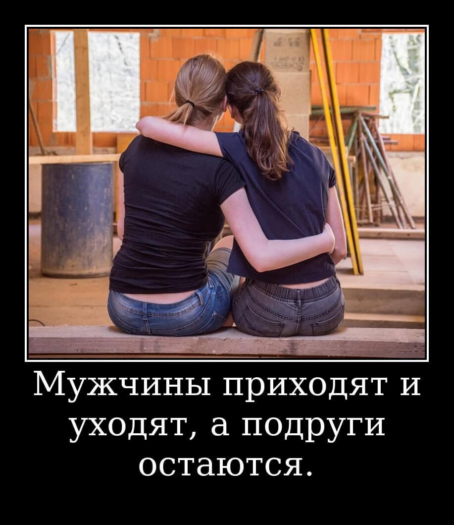 Мужчины приходят и уходят, а подруги остаются.