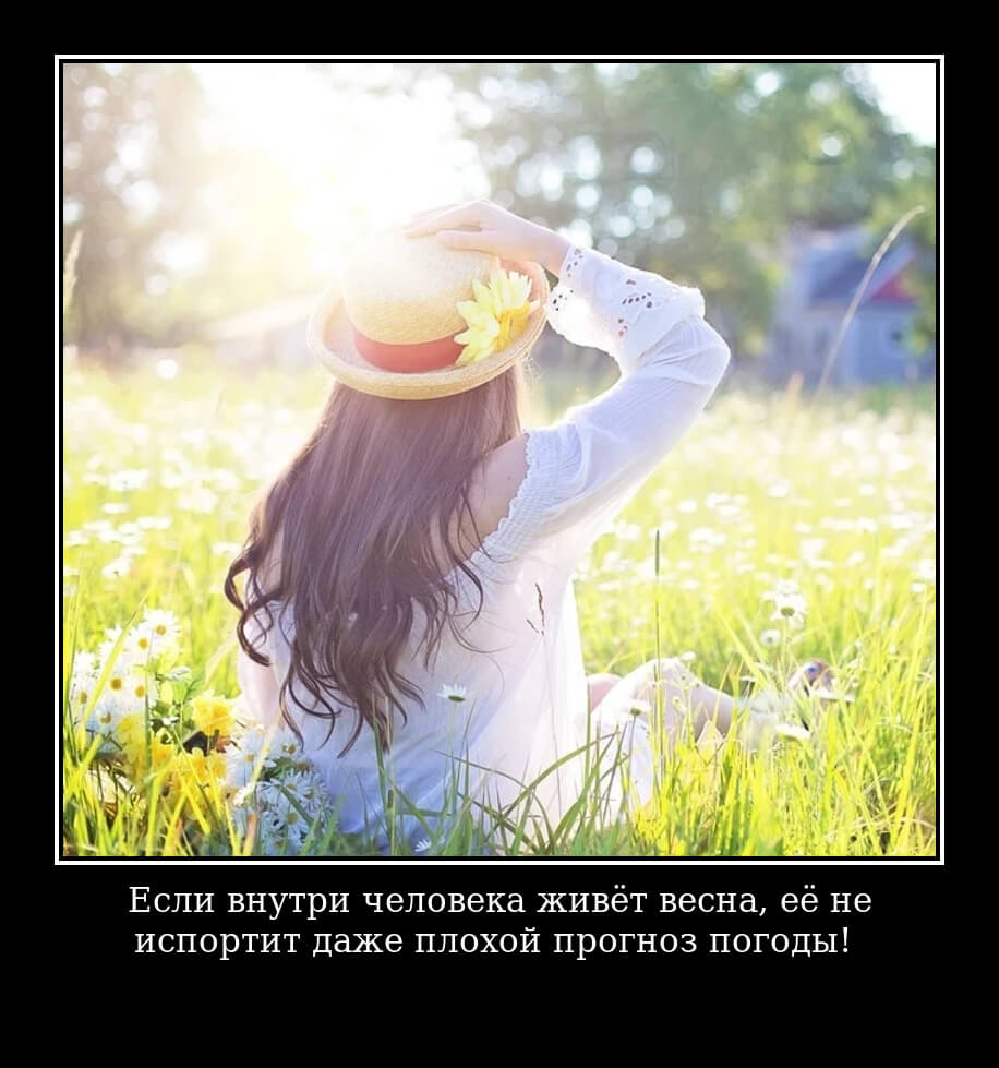 Если внутри человека живёт весна, её не испортит даже плохой прогноз погоды!