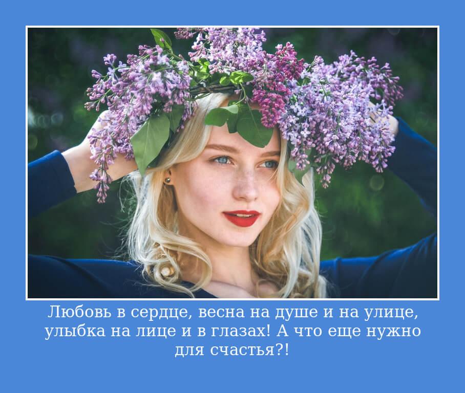 Любовь в сердце, весна на душе и на улице, улыбка на лице и в глазах! А что еще нужно для счастья?!