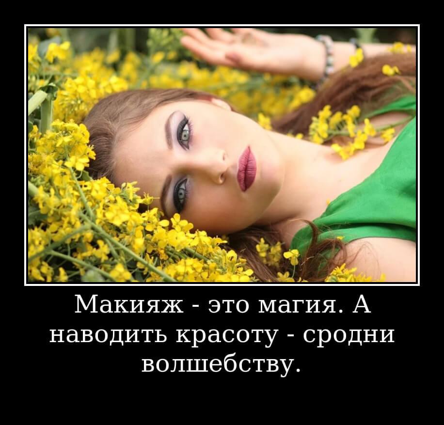 Макияж - это магия. А наводить красоту - сродни волшебству.
