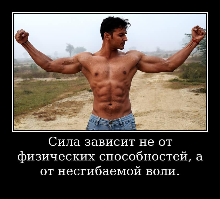 Сила зависит не от физических способностей, а от несгибаемой воли.