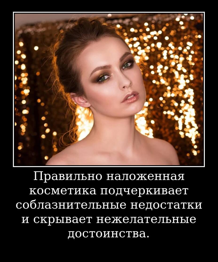 Правильно наложенная косметика подчеркивает соблазнительные недостатки и скрывает нежелательные достоинства.