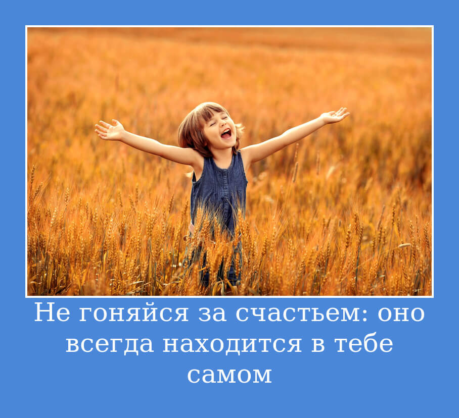 На фото изображено высказывание про счастье.