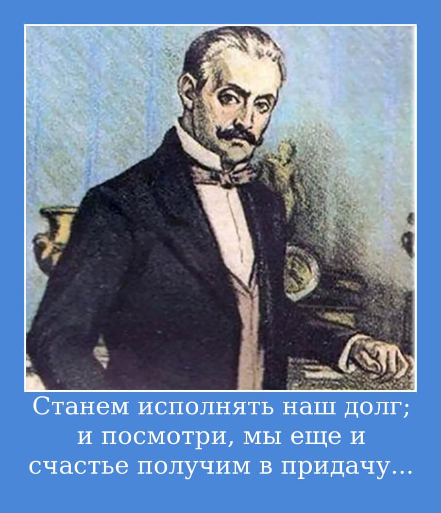 Павел Кирсанов цитата из Отцы и дети.
