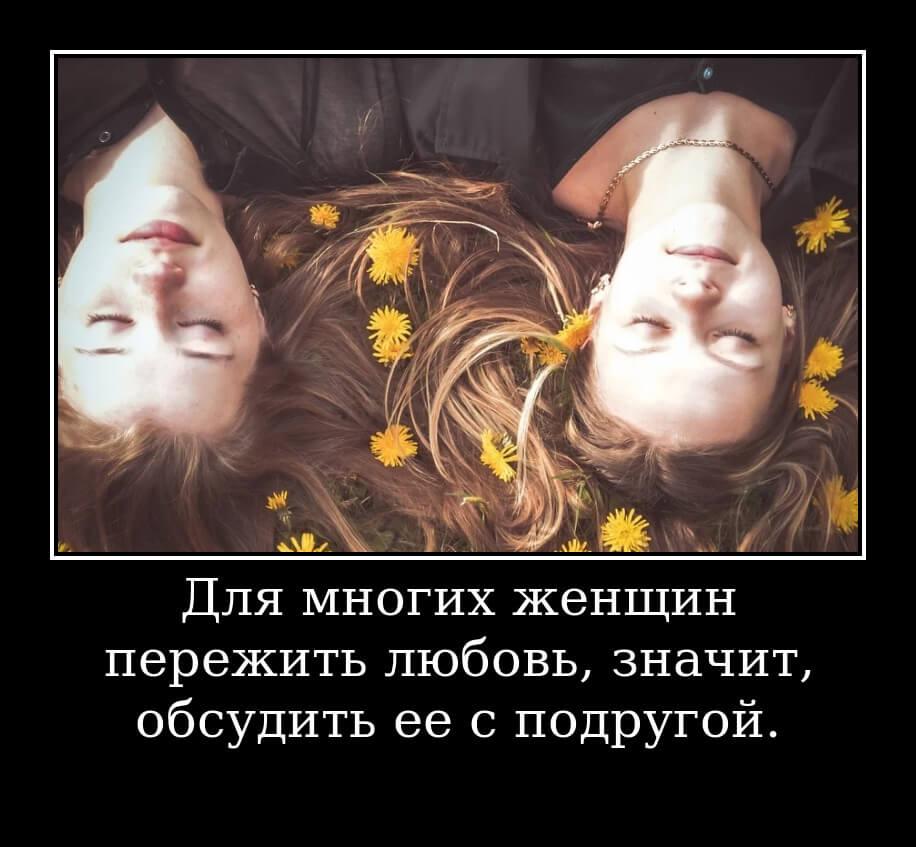 Для многих женщин пережить любовь, значит, обсудить ее с подругой.
