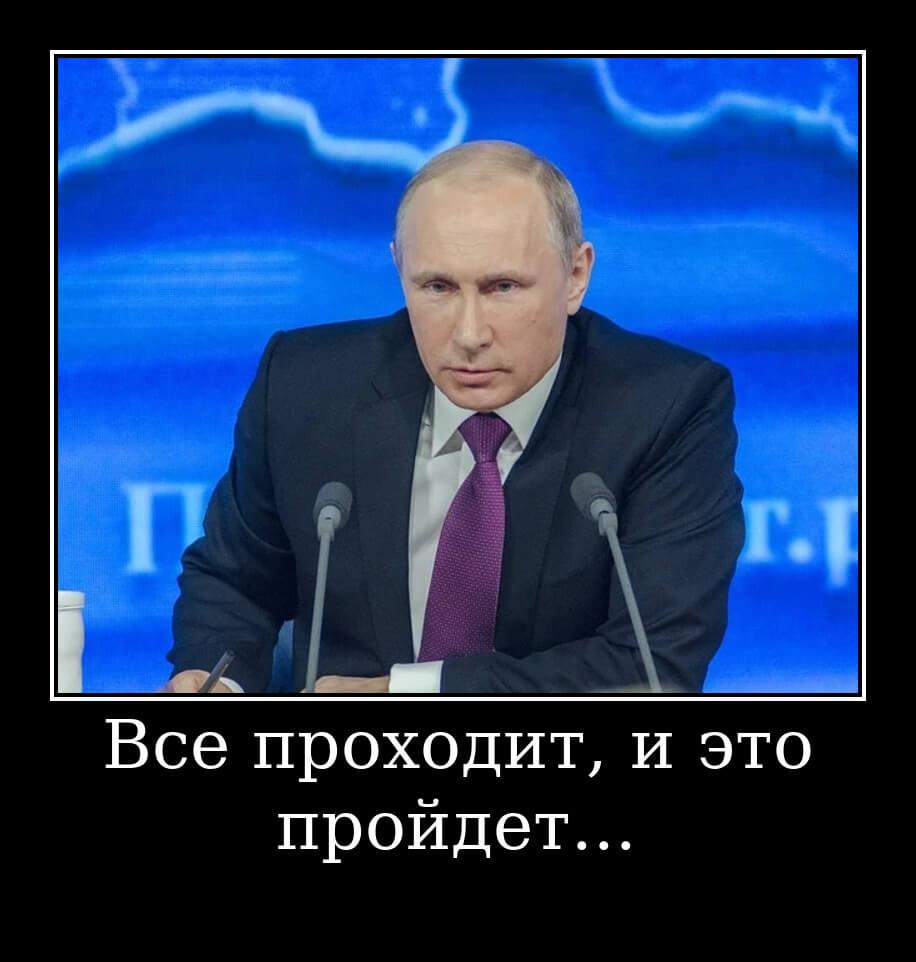 Путин о коронавирусе. Цитата о печенегах и половцах. Все проходит и это пройдет.