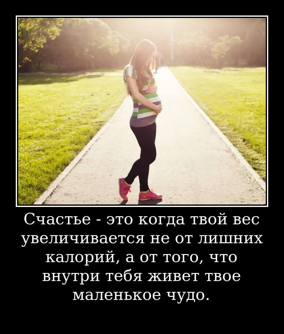 Счастье — это когда твой вес увеличивается не от лишних калорий, а от того, что внутри тебя живет твое маленькое чудо.