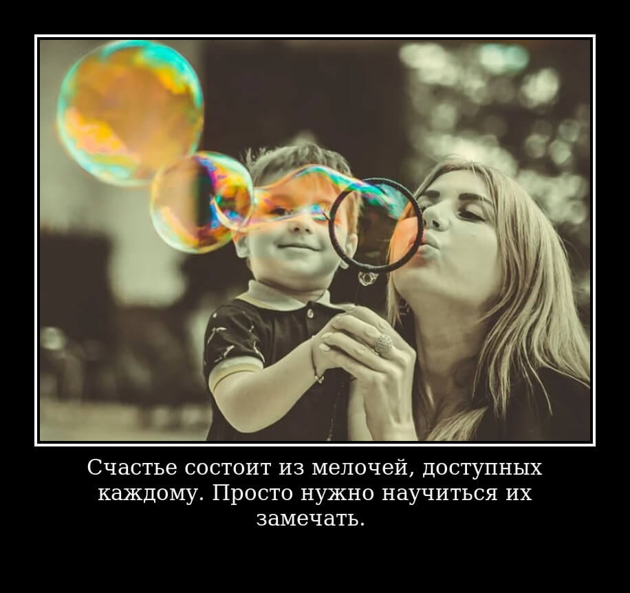 Счастье состоит из мелочей, доступных каждому. Просто нужно научиться их замечать.