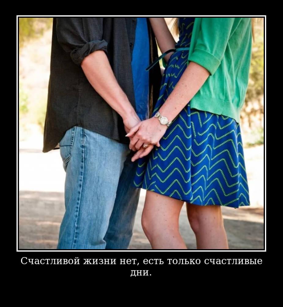 Счастливой жизни нет, есть только счастливые дни.