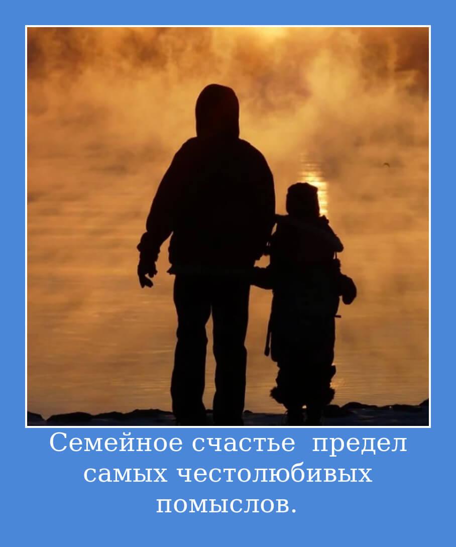 Семейное счастье – предел самых честолюбивых помыслов.
