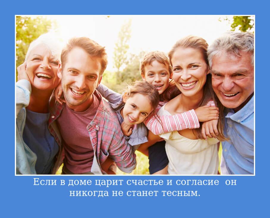 На фото изображена цитата: Если в доме царит счастье и согласие – он никогда не станет тесным.