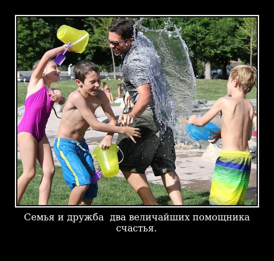Семья и дружба. Дети обливают папу водой.