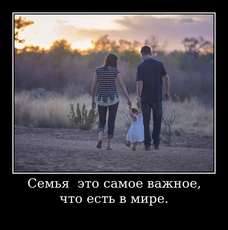 Семья — это самое важное, что есть в мире.