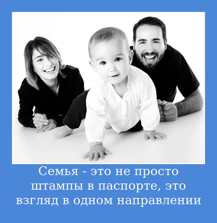 Семья - это не просто штампы в паспорте, это взгляд в одном направлении…