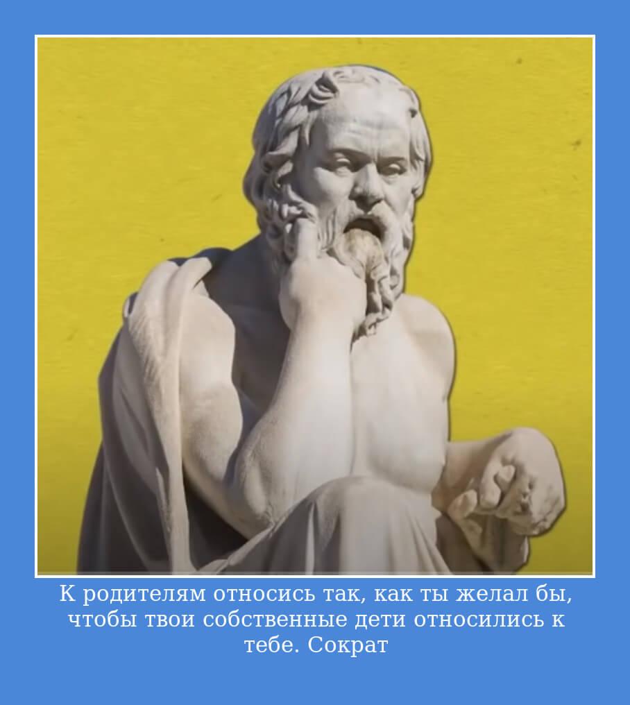 Слова Сократа о родителях