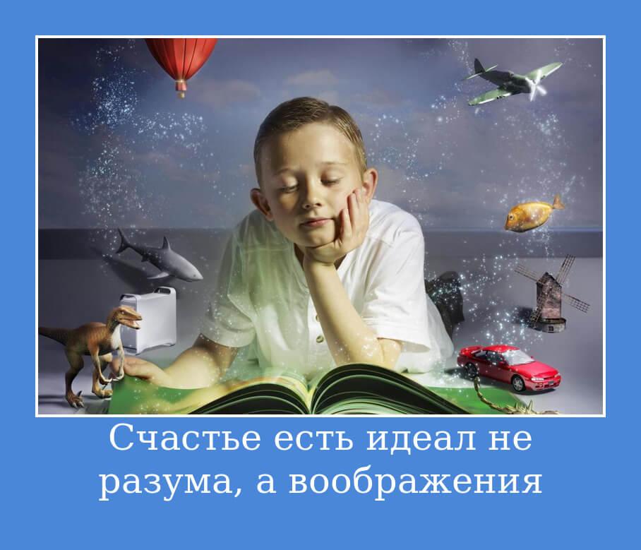 На фото изображена цитата про счастье.