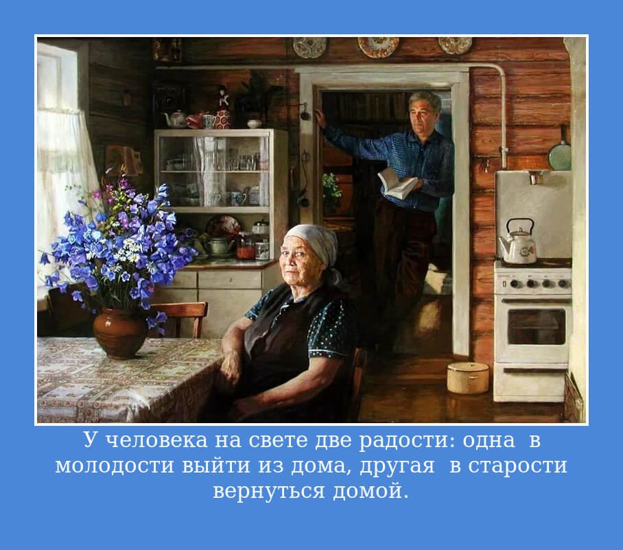 На фото изображена цитата о возвращении домой.