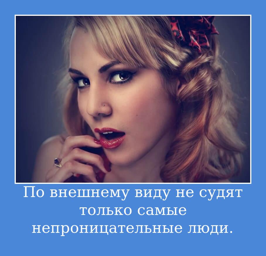 По внешнему виду не судят только самые непроницательные люди.