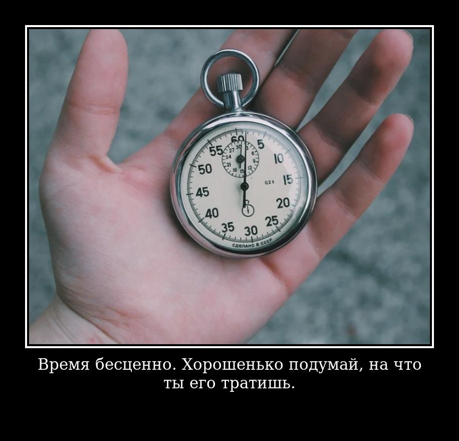 Время бесценно. Хорошенько подумай, на что ты его тратишь.