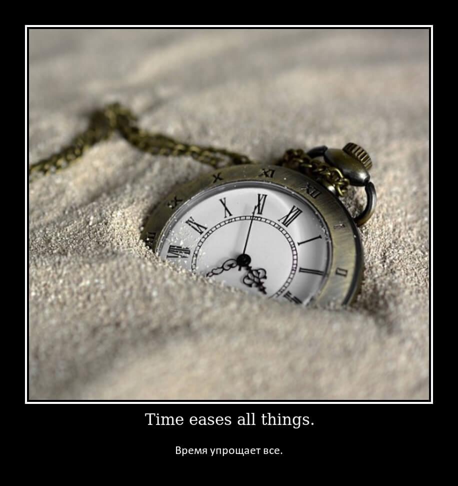 Время упрощает все.