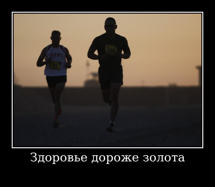 Здоровье дороже золота.