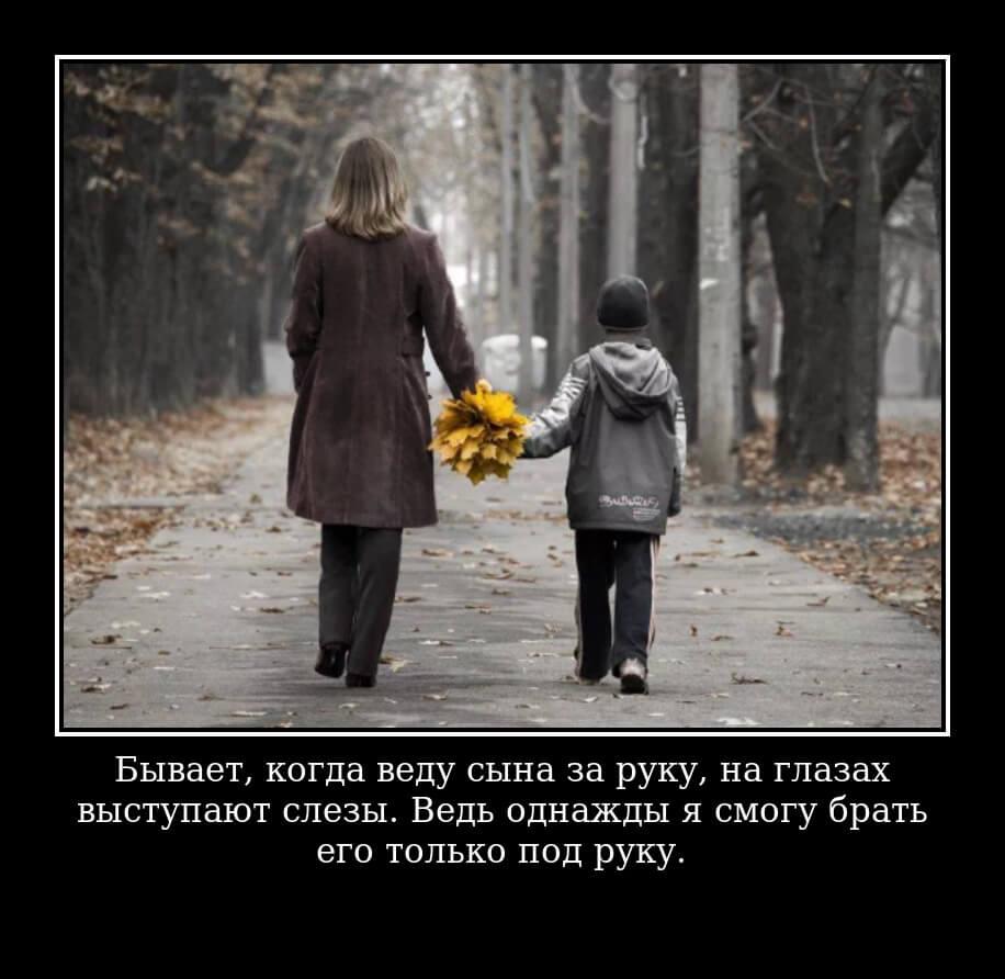 На фото изображено высказывание и матери и сыне.