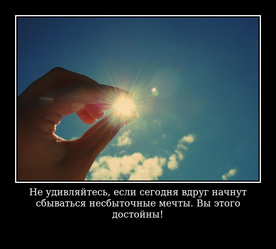 На фото изображена цитата для поднятия настроения.