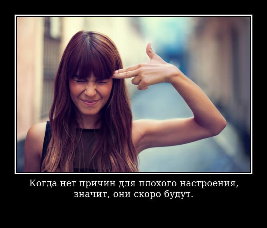 "На фото изображена цитата ""Когда нет причин для плохого настроения, значит, они скоро будут""."