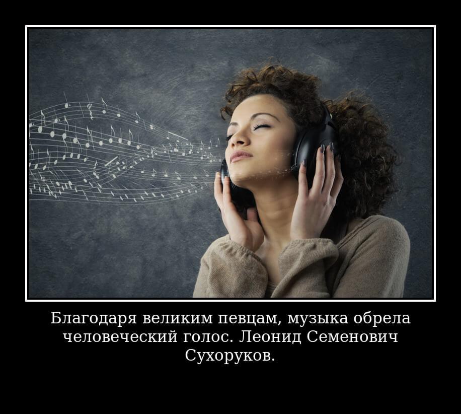 На фото изображена цитата Сухорукова о музыке.